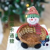 聖誕節裝飾討糖簍子臺桌面收納簍兒童禮物水果籃【古怪舍】