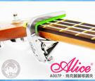 【小麥老師樂器館】移調夾 Alice A007P 【A905】 烏克麗麗移調夾 烏克麗麗 CAPO 變調夾