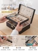 首飾盒 耳釘耳環項鏈收納盒飾品首飾盒子大容量簡約耳飾品耳墜整理盒家用