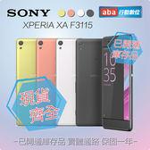 Sony Xperia XA 原廠已開通庫存品 店保一年 粉紅金白黑 四色可選 快速出貨
