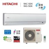 【結帳再折+24期0利率+超值禮+基本安裝】日立 RAC-50JK / RAS-50JK 分離式 變頻 冷氣