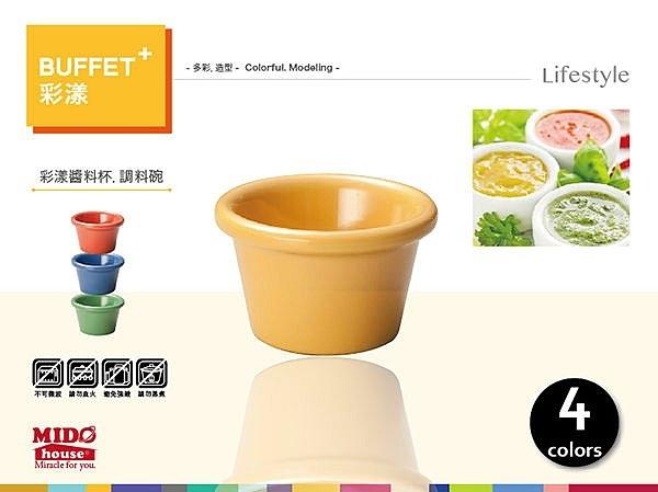 BUFFET+『 彩漾素面醬料杯.調料碗』(052) 4色《Midohouse》