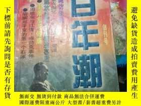 二手書博民逛書店百年潮【罕見創刊號】後封有傷Y21150 出版1987