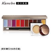 Kanebo 佳麗寶 LUNASOL晶巧霓色唇彩眼彩限定組(6色任選)