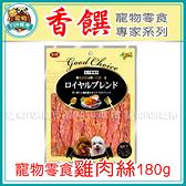 寵物FUN城市│香饌 寵物零食專家系列 雞肉絲180g (狗零食 犬用點心 肉干 肉乾)