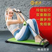 仰臥板 懶人健身輕巧多功能仰臥起坐板健身器材彈力繩輔助腹肌訓練器OB701『時尚玩家』