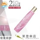 雨傘 陽傘 萊登傘 抗UV 防曬 輕量自動傘 自動開合 銀膠 Leotern 星光舞者(粉紅)