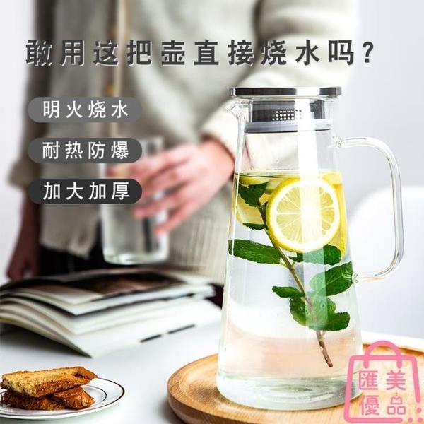 冷水壺防爆耐熱高溫玻璃涼白開水杯曬水瓶大容量冰茶扎壺【匯美優品】