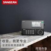 收音機 SANGEAN/山進ATS-909X 全波段便攜式短波收音機信號強戶外小音箱 雙12