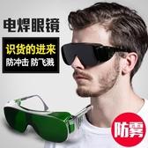 電焊眼鏡焊工專用氬弧焊護目鏡燒焊眼鏡 ☸mousika