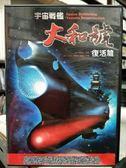 影音專賣店-Y32-052-正版DVD-動畫【宇宙戰艦大和號 復活篇】-日語發音