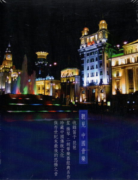 【停看聽音響唱片】【CD】聽見中國音樂