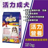 免運費【第2包半價】【LV藍帶精選】活力成犬15KG - 狗飼料