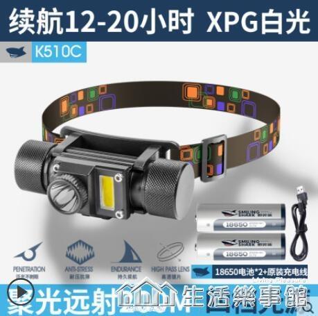 頭戴式led頭燈強光遠射充電式戶外超長續航野外超亮氙氣燈大功率 生活樂事館新品