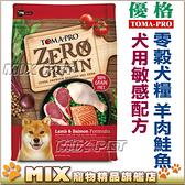 ◆MIX米克斯◆優格.零穀全齡犬用敏感配方【羊肉鮭魚15磅】