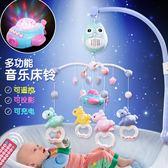 床鈴 嬰兒玩具床鈴0-3-6-12個月益智搖鈴音樂旋轉新生兒寶寶0-1歲床頭【店慶滿月限時八折】