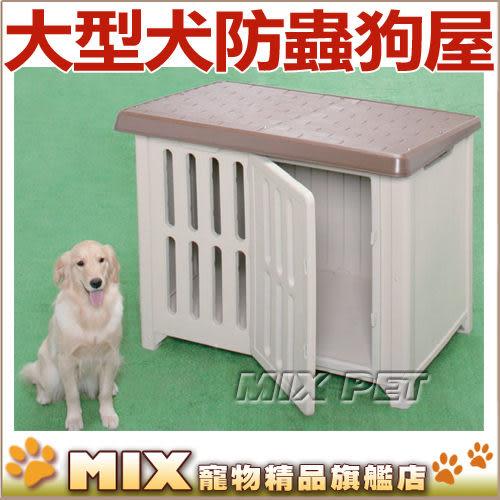 ◆MIX米克斯◆日本IRIS.大型犬用狗屋【IR-1200-2】(777-1) 整體洗刷超方便