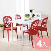 《真心良品》蓋蒂輕量級休閒椅(4入)-大正紅