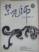 【書寶二手書T2/一般小說_H4Q】禁咒師III_蝴蝶