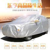 汽車車衣 汽車鋁膜車衣加絨加厚車罩夏季防雨防曬  卡菲婭