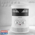官方授權經銷【HERAN】135M5W-HPH 360°電熱絲電暖器(純淨白) 電暖爐 暖爐 冬日必備 生活家電