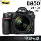 Nikon D850 24-120mm KIT 10/31前登錄送MB-D18原廠電池手把 國祥公司貨 XQD加購優惠價