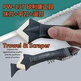 PW137 矽利康刮刀抹刀膠頭組/抹平工具 刮刀抹平邊刀填縫刀矽膠整平填?膠刮刀 臺灣製