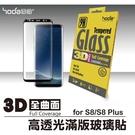 【默肯國際】hoda 三星 SAMSUNG Galaxy  S8  PLUS 全滿版 鋼化玻璃貼 鋼化膜 螢幕保護貼