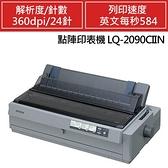 EPSON 點陣印表機 LQ-2090CIIN【限量送A4影印紙1箱】