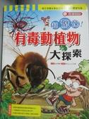 【書寶二手書T3/雜誌期刊_YFI】超驚悚有毒動植物大探索_許順奉,  幼幼翻譯小姐