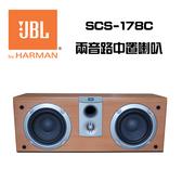 JBL 美國 SCS-178C  二音路中置喇叭 【台灣英大公司貨】*