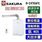 【fami】櫻花熱水器 強制排氣瓦斯熱水器 H-2470AFE 24公升浴SPA 數位恆溫熱水器(浴缸專用)