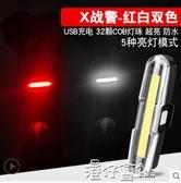 自行車尾燈前燈山地車燈單車配件夜間騎行裝備警示閃光燈USB充電   交換禮物
