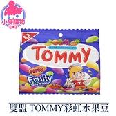 現貨 快速出貨【小麥購物】雙盟 TOMMY 彩虹水果豆 64g 雙盟 雷根糖 水果糖【A176】