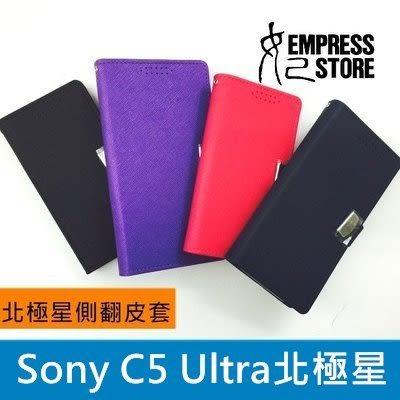 【妃航】原廠正品 POLARIS 北極星 Sony Xperia C5 Ultra 亮彩超薄系列 側翻 皮套 保護套
