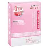 森田藥粧集中高潤白精華面膜7入