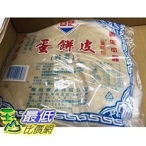 [COSCO代購] 萬品 素蛋餅皮 1.5KG TORTILLAS _C47077