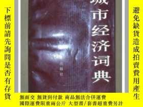 二手書博民逛書店罕見城市經濟詞典;一版一印Y171567 崔新恆 主編 四川科學