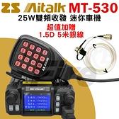 【贈銀線】 ZS Aitalk MT-530 MT530 25W 雙頻 小車機 四頻顯示 MT-520新版