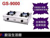 ❤PK廚浴生活館 ❤高雄上豪GS9000K液化二環銅爐頭全台白鐵桶身安全瓦斯爐