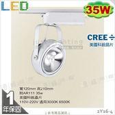 【LED軌道燈】LED AR111 35W。美國CREE晶片。白款 高亮度※【燈峰照極my買燈】#2Y16-4