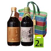 【台灣源味本舖】豆油伯金甘好伴手提袋二組(金豆醬油x2+甘田醬油x2+隨機附復古提袋x2)