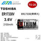 ✚久大電池❚ 日本TOSHIBA 東芝 ER17330V 帶焊片 3.6V 2100mah 【PLC工控電池】TO-20