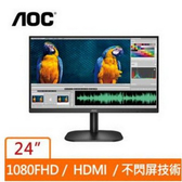 AOC 24B2XH 24型 窄邊框廣視角螢幕