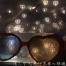 眼里滿滿的愛情人節禮物抖音同款愛心燈光特效眼鏡太陽鏡創意玩具 夢幻小鎮