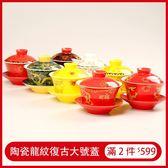 龍紋茶杯-陶瓷復古大號蓋碗敬茶碗三才功夫泡茶具紅色黃色供茶杯【兩個599¥】
