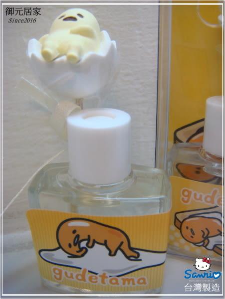 【最夯蛋黃哥】 香氛瓶組8ml 共六種香味【御元居家】三麗鷗授權