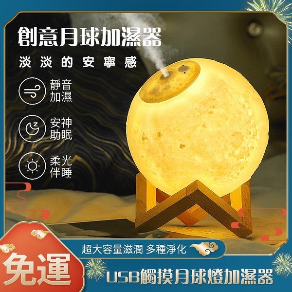 創意月球加濕器 3D月球燈 薰香機 香薰機 小夜燈 加濕器 水氧機 USB觸摸家用月球燈加濕器 1500ML