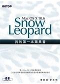 二手書博民逛書店 《我的第一本蘋果書--Mac OS X 10.6 Snow Leopard》 R2Y ISBN:9861818235│詹凱盛