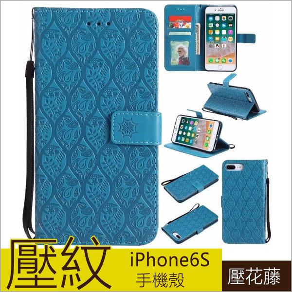 壓紋皮套 蘋果 iPhone6s 藤條花皮套 保護殼 i6 iPhone5 5s SE 錢包款 iPhone6 plus 保護套 手機殼